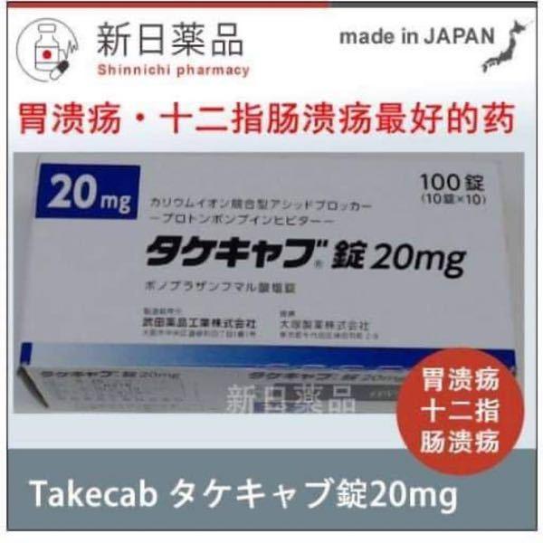 タケキャブ錠20mgという薬が買える場所を探しているのですが、なかなか見つかりません。 これが...