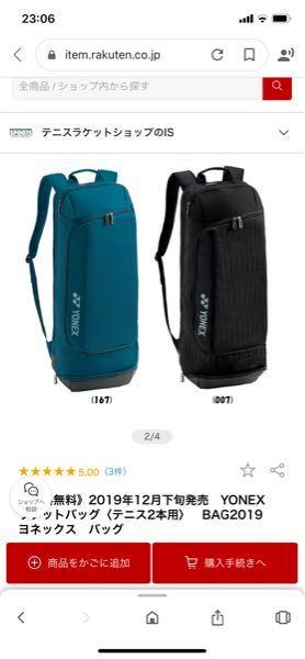 こちらのヨネックスの2本入りのラケットバッグですが、 2019年の12月に発売されたと記載があります。 そこで少し気になったのですが、2020年の12月にはまた新作がでる可能性はあると思われま...