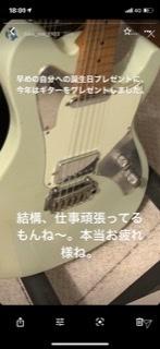 このギターの種類を教えてくださいm(_ _)m