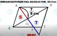 相似の問題です。 BG:DG=5:7のとき、AG:GFは7:5になるのは理解できます。 しかし、なぜ下の写真のようにAG:GEも5:7になるのでしょうか。どこの三角形が相似になるかは理解してますが、ABGとEDGが相似なところで、...
