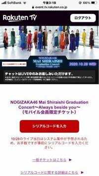 乃木坂46白石麻衣の卒業コンサートを見るためにシリアルコード(モバイル)を入力したいのですが、モバイル会員限定チケットのシリアルコードを入力する画面にいこうと、シリアルコードを入力と押しても全く進めま...