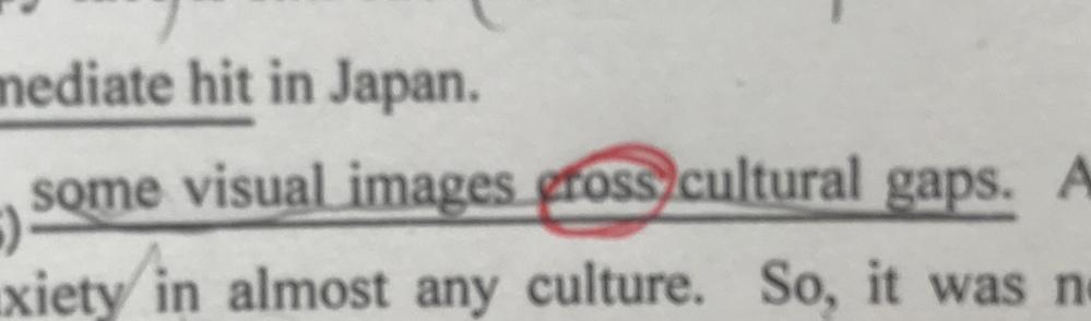 この文が解説によるといくつかの視覚映像は文化的隔たりを埋めるという訳なのらしいですがなぜそうなるのか分かりません crossって横切るとか交差するって意味じゃないんですか?教えてください