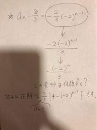 数学の指数の計算で質問です。 ある問題を解いていたら画像の式になり、まるで囲った部分でつまづきました。  この指数計算な何故ダメなのでしょうか?  わかりやすく教えてください。  宜しくお願いします!