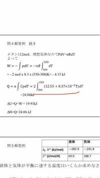 積分  赤線部の積分の式の計算過程を教えてください!  何回やっても24.06になりません...。  解説お願いします
