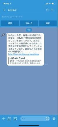 これって最近の流行りですか? 日本語下手ですね。 どんな新手口なのですか? 急にLINEに来ましたね。