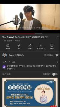 パクソジュンのYouTubeに上がっていたこの動画って何の撮影をしてるんですか?