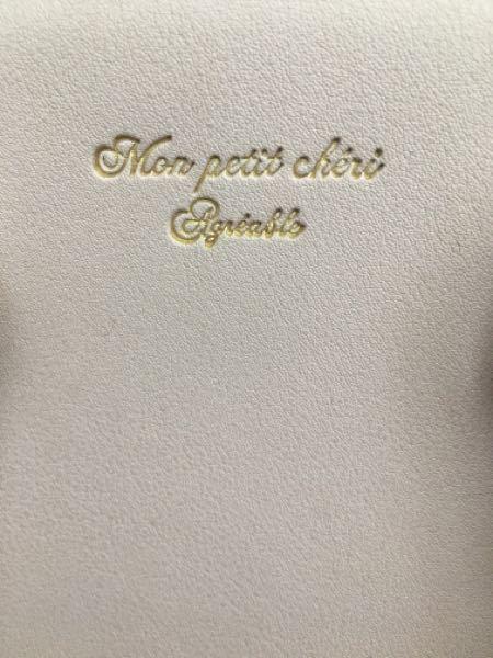 こちらのブランド知っている方いませんか? ちなみにバッグにかいてあった文字です。