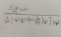 水100gに塩化カルシウム二水和物(CaCl2・2H2O)4.10gを溶かしてつくった塩化カルシウム水溶液の質量モル濃度を求めよ。 この問題で、画像の式は間違っているでしょうか?