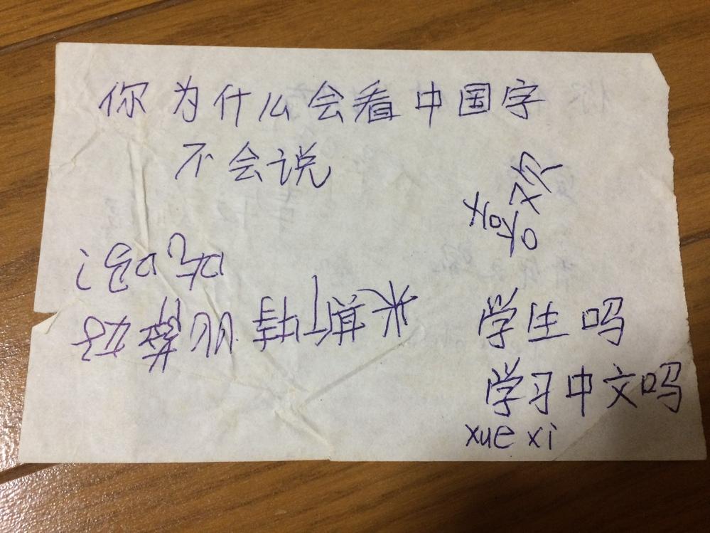 昔中国に一人で旅行に行った際に食堂のお姉さんが話しかけてきて紙に書いてくれました。 中国語が全くわからなく、今だに意味がわからないので何と書いてるか教えて下さい!
