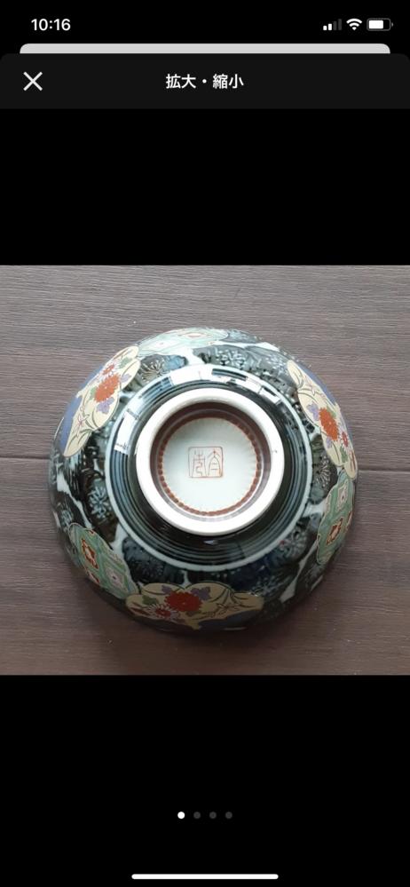 器に詳しい方に質問です! この窯印はなんてかいてありますか? また、何焼きでしょうか?
