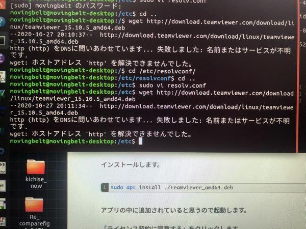 ubuntu18.04でteamviewer をインストールしようとしたのですがうまくいきません。 コマンドで打ち込んでインストールしようとしても画像のようになってしまいます。DNSのアドレスを...