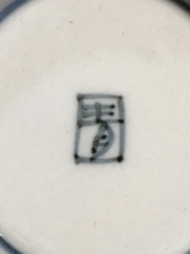 食器、碗の裏に青と一文字を四角で囲んだ印が描いているのですが、どこのものなのか分かりません。 どちらの窯元、作家さんか判られる方おられたらどうぞ宜しくお願い致します。