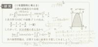 【区分求積法】 下の積分なんですが、結果を区分求積法で予想できると 書いてありますが理解できません。一般にf(x)|sin(nx)| となっていても同様に予想できるのですが、区分求積法で どのようなイメージになって...