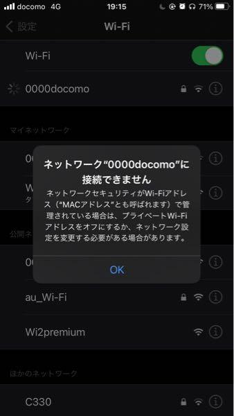 0000docomoのWi-Fiを繋ごうと思ったら何故かつなげず、このような画面が出てきました。この写真の内容の意味がイマイチ分からないのでわかりやすく教えて欲しいです。(d-wifiは登録済で...