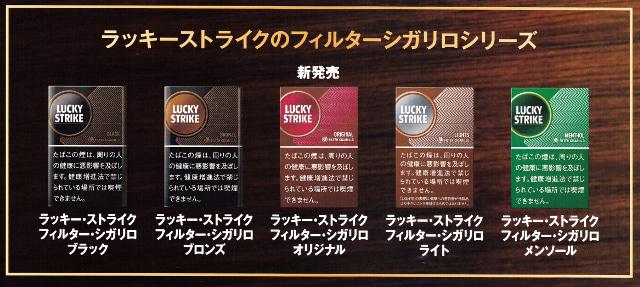 最近「ラッキーストライク フィルターシガリロ オリジナル」が発売されましたが、メンソールを除い...