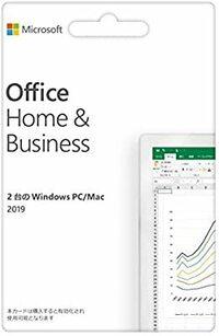 Microsoft Offie2019の新商品と旧商品の違いはなんでしょうか?