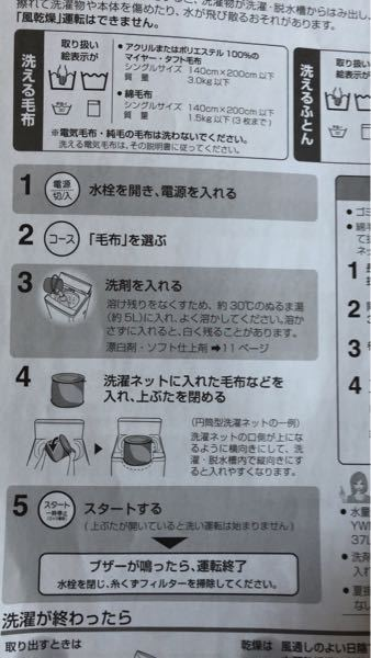 小さめの毛布(100×140)を洗濯機で洗おうと思うのですが、この洗剤を溶かす工程って必要なんですか? 通常のコースだとスタートを押すと水が出てくるのですが、毛布のコースにしてスタートを押しても...
