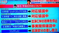 伊藤健太郎 は現在下半期のみで 14本のテレビCMの契約があるそうですが 違約金とかいくらになりますか? https://www.youtube.com/watch?v=LtRH92vxmE4 https://www.youtube.com/watch?v=riVRfGy4Wa4 https://you...