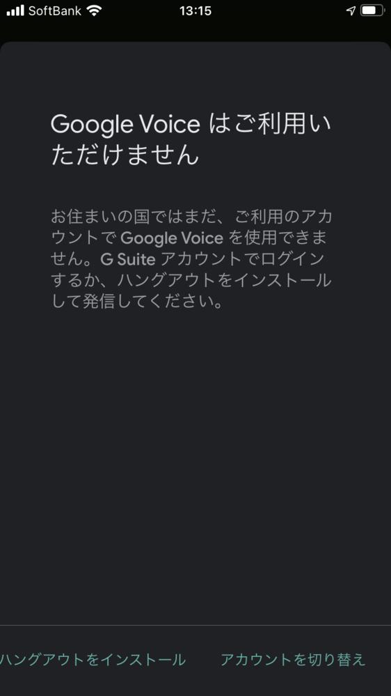 Googleヴァイスを使いたいのですが、なぜか使用できないと言う表示が出ました。 Googlesuiteにはログインし、ハミングアウトもインストールしています。 どう対処すればいいか教えてください。