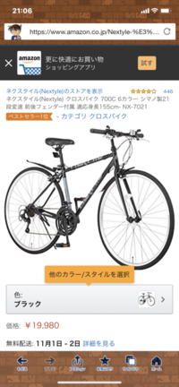 クロスバイクで性能(ブレーキやギアなどです)がしっかりしているのを買おうと思っているのですが、これは性能は良いでしょうか? ママチャリと変わらないでしょうか? 自転車初心者なのでよろしくお願いします。