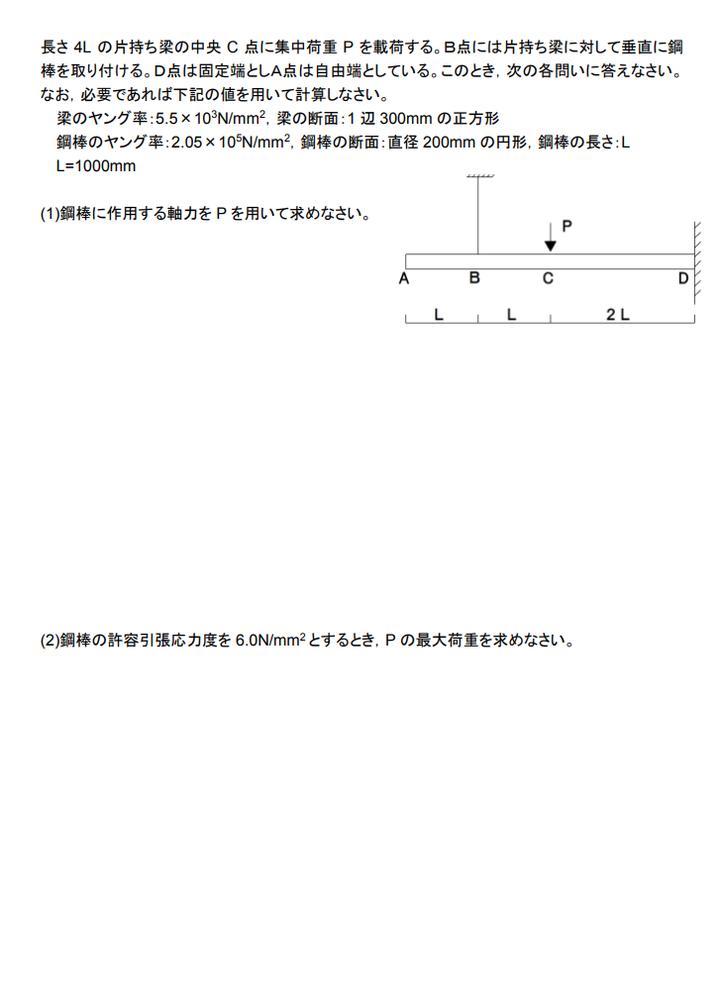 材料力学のレポート課題ですが、1問目から悩んでいます。 取っ掛かりが全くわからないままです。 皆さんの力をお貸しください。よろしくお願いします。