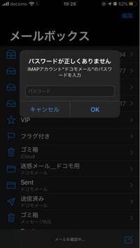 アイフォンのメールアプリについての質問です。 このIMAPアカウントというのは一体なんなのでしょうか??教えてもらえるとありがたいです。