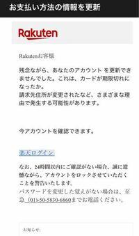 楽天市場のorder@rakuten.co.jpこのアドレスからメールがありました。 残念ながらあなたのアカウントを更新出来ませんでした〜などと書いてありましたが、ここ数ヶ月、楽天市場で購入してないまでもログインはしていたので、おかしいな?と思ったのですが、送信元のメールアドレスに楽天と入っているので、信用しても良いのでしょうか? 単純に詐欺や情報盗む為のメールの様な気もするのですが。。