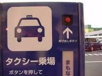 【タクシー大喜利】この呼び出しボタンを10回連打するとどうなる? ボケた回答でお願いします。 一番面白い解答にベストアンサーが付きます。