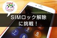 【SIMロック解除コード??? 】ドコモショップで機種(iPhone 6S ⇒ iPhone SE2)した。古いスマホ(iPhone 6S)のSIMロックを解除したい。ドコモショップでもらった SIMロック解除通知書兼申込書 には「本書面に記載の解除コードを入力してください。」と記載されているが、「SIMロック解除」の欄に「解除依頼中」と記載されている。  古いスマホのSIMロック解除は あ...