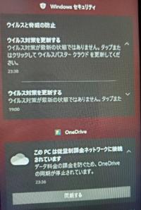 パソコンWindows 10について。 (画像) 【Windowsセキュリティ】  ウイルス対策を更新する ウイルス対策が最新の状態ではありません。 タップまたはクリックしてウイルスバスタークラウドを更新してください  【On...