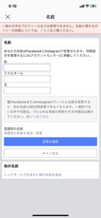 Instagramのプロフィールの名前を特殊文字で 変更しようとしたら以前は名前の所ですぐに変更できたのに急にFacebookに飛んで連携してしまい 特殊文字での名前変更ができなくなりました。 何回やってもこの画面になってしまいます。 漢字、ローマ字での変更はできました。 なにか方法はありますか?