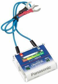 Panasonicのカオスバッテリーを10ヶ月程使用した物を 貰いました!バッテリーの寿命がわかるライフウィンクは中古の物に使用しても意味ないのでしょうか?