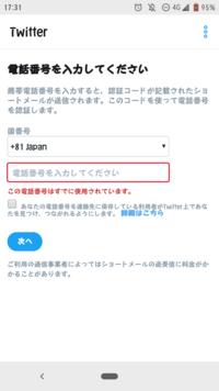Twitterでロボットではないユーザーではないことを…とかのやつで 電話番号を入れても写真のようになっちゃいます。 電話番号入れないとTwitter使えないですか? あと、この電話番号を写真の状態から回避できることはできないですか?