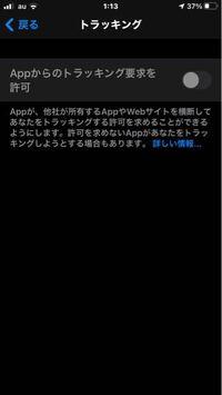 iOS14です 設定→プライバシー→トラッキング このボタンを押したいんですが押せません押せない理由を知っている方は教えてください。