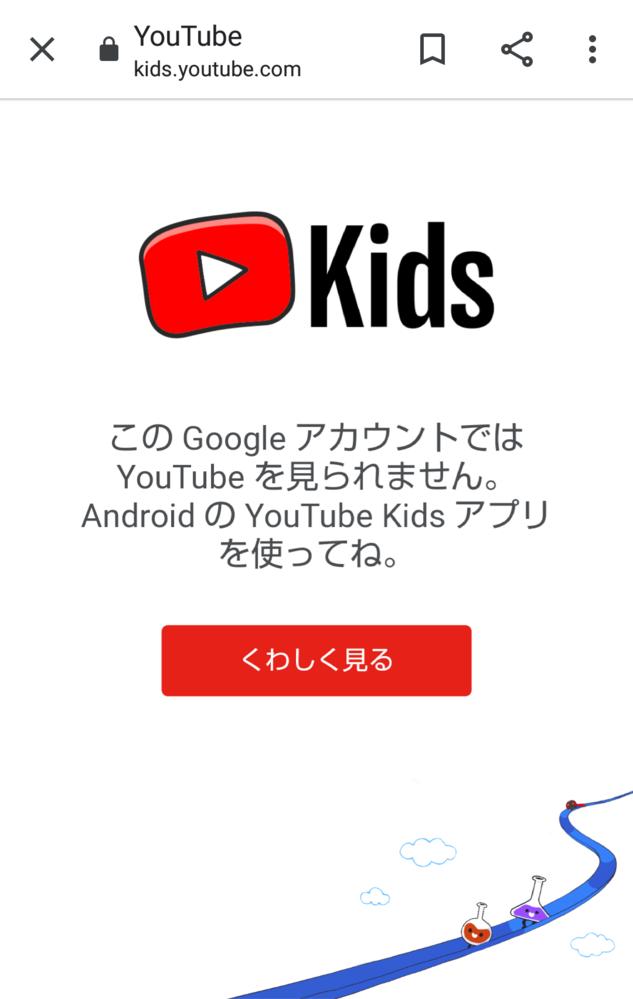 YouTubeが使えません 12歳以上です Googleplayでダウンロードしようとしてもインストール中までいって途中で止まってインストールという文字がまた出てきます。何回やってもダメです。 他で開こうとしてもYouTubeキッズを使えと出てきます。ネットにある対処法をしても変わりません。 YouTubeの他にもネットで開くことができないサイトがあってとても不便です。どうにかできませんか?