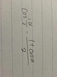 数2の加法定理応用の問題です。 なぜ画像のようになるのか教えてください。