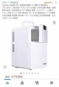 車中泊の際に使用する冷蔵庫について ハイエース車内でポータブル冷蔵庫の使用を検討しております。 電源は走行中はハイエースの100V電源、車中泊する際はポータブルバッテリーsuaoki1200を使用します。 そこで、ポータブル冷蔵庫の候補を探していたところ、車中泊されている方のほとんどがクーラーボックス型?の冷蔵冷凍庫を使用されているようですが、下記の写真のような家庭用の小型の形のものはあまり...