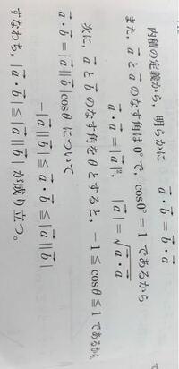 数学Bのベクトルの内積の性質についてです、 画像のすなわち以降でなぜaベクトル×bベクトル に絶対値がつくのでしょうか?
