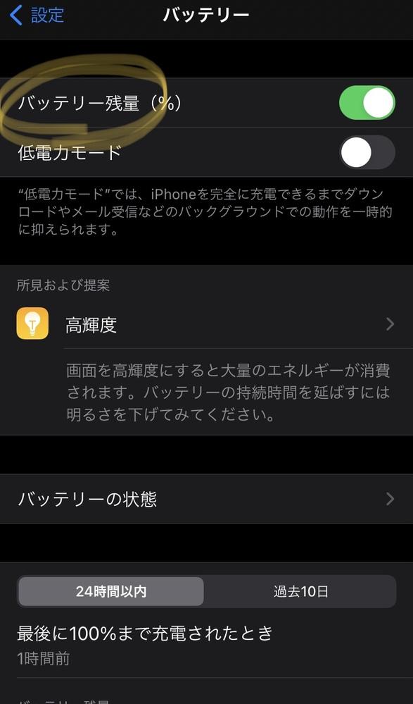 iPhone12のバッテリー残量の表示の仕方が分かりません。この画像はiPhone8なのですが、