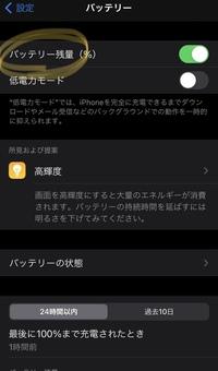 iPhone12のバッテリー残量の表示の仕方が分かりません。この画像はiPhone8なのですが、iPhone12に『バッテリー残量』というのがなくて困っています。 なくなってしまったのでしょうか?