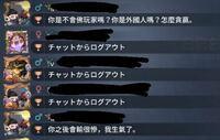 第5人格 対戦後チャットの翻訳をお願いします。中国の方がチャットを打っていたのですが私は中国語はわからず、何を言っているのかすごく気になるので…