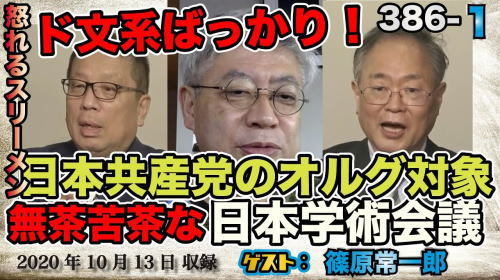 日本学術会議って、共産党員で構成されてるんですか? だったら、政府の管轄に置かず 共産党で、資...