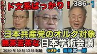 日本学術会議って、共産党員で構成されてるんですか? だったら、政府の管轄に置かず 共産党で、資金繰りすればいい。 何で国見の税金で、共産党員を養わなければならない!?