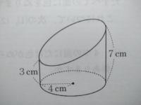 中学入試の過去問です。 図は、円柱を1つの平面で切ってできた立体です。この立体の体積は何cm3ですか。ただし、円周率は3.14とします。  解き方を教えて頂けないでしょうか。