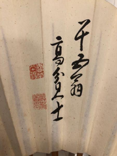先日 調べて頂きたく載せた扇子の落款と文字の 追加の写真です。どうぞ宜しくお願い致します。