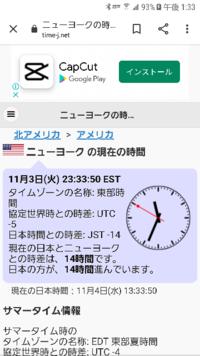 アメリカと日本では時差が14時間ですよね? アメリカと言っても広いのでいろいろですが、 現在、11月3日夜11時30分? こんな時間に選挙の投票しているのですか?