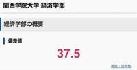 関西学院大学経済学部の偏差値は37.5なんですか!?