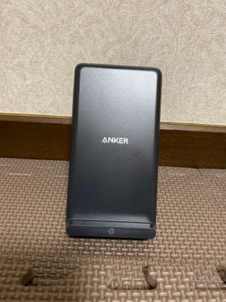 ワイヤレス充電器についての質問です。 先日 ANKER のワイヤレス充電器を購入しました。 購入したのは ANKER Power Wave 10 Stand(改良版)というものでおそらく最新のスタンドワイヤレス充電器だと思います。 この充電器で急速充電がしたいと思いセットで 同じく ANKER の ANKER Power Port 2 Elite を購入しました。 この充電ポートでこのワイヤレス充電器を急速充電することが出来ますか? 分かる方がいらっしゃったら回答よろしくお願いします
