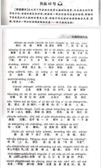 至急のお願いです。 この中国語の文章を日本語訳出来る方がいたら、日本語訳を教えていただきたいです。 授業の必修なのですが、全く読めなくて困っています。よろしくお願いいたします。