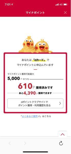 dカードゴールドでマイナポイントを申し込みました。が2万円チャージしたのに5000ポイントもらえ